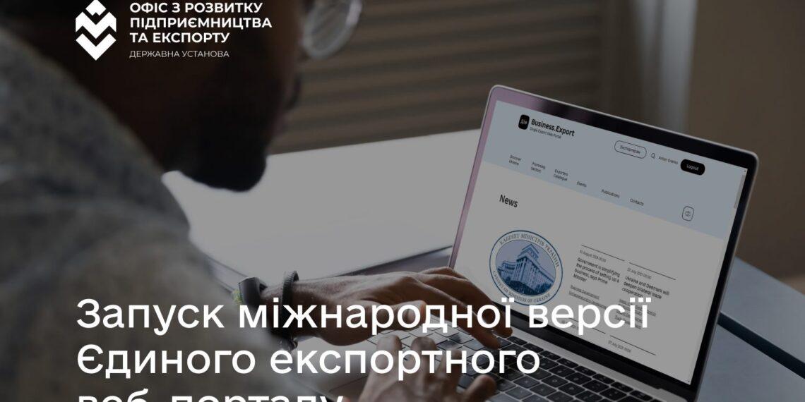 Офіс з розвитку підприємництва та експорту запускає міжнародну версію Єдиного експортного веб-порталу на платформі Дія.Бізнес