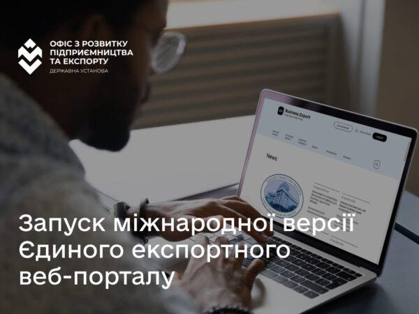 Офіс з розвитку підприємництва та експорту запускає міжнародну версію Єдиного експортного вебпорталу на платформі Дія.Бізнес